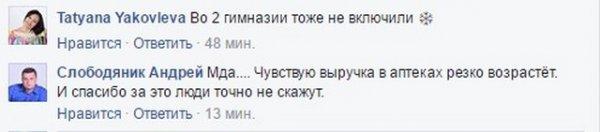 Николаевцы в соцсетях просят Сенкевича поскорее включить отопление